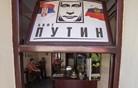 Putinov bar